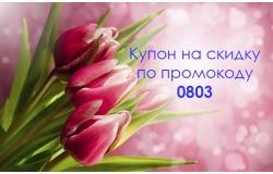 Подарочный купон в 100 рублей на 8 марта 2016!