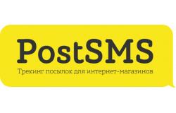 Купон на скидку 30% в сервисе трекинга заказов PostSMS.ru