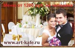 Art-kafe Ресторан Ваших праздников Банкет Всего от 1200 рублей на человека и 50% скидка на весь Бар + ПОДАРОК бесплатный вход во все дни!