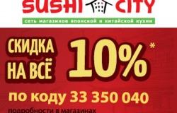 "Скидка 10% на все. Химки, Сходня. ""Суши Сити"""