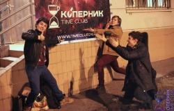"""До 31 августа стань членом клуба, Time club """"Коперник"""""""