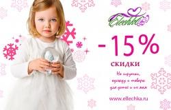 Только одну неделю. Ликвидация склада. Одежда и товары для детей со скидками, Москва