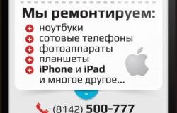 Со скидкой и качеством: Ремонт ноутбуков, сотовых телефонов, компьютеров, iPhone, iPad со скидкой. Сервисный центр в Петрозаводске.