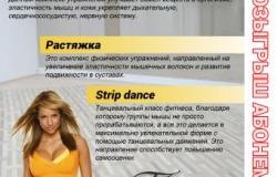 Тренируйся бесплатно в г. Гатчина! Розыгрыш абонементов (Аэробика, растяжка, strip dance)