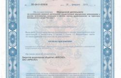 Сентябрь, 2014 год. скидка 10% на лазерную эпиляцию