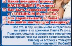 Грандиозные тренинги Павла Ракова! Отличный шанс изменить свою жизнь к Лучшему!