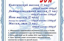 """Сеансы массажа в Спортивном клубе """"Баланс"""" (г. Челябинск) со скидкой 50 %!"""