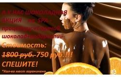 Вкусная ШОКОЛАДНАЯ АКЦИЯ на SPA-программу «Горячий шоколад+водоросли» с сумасшедшей скидкой 70% - 750 руб. ВМЕСТО 1800 руб.!