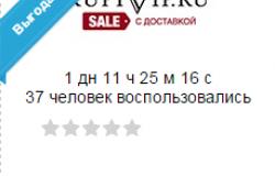 Скидка 70% на раздел ВЕСЕННИЙ ГАРДЕРОБ от KupiVIP