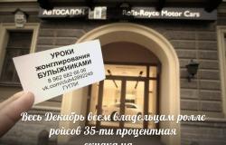 Уроки жонглирования булыжниками всем владельцам Rolls-Royce, Bentley и Ferrari со скидкой 35% с 1-31 Декабря 2013года в Санкт-Петербурге!