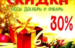 Новогодняя скидка 30% на натяжной потолок от FMC СПБ