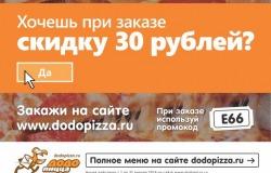 Скидка 30 руб. на пиццу при заказе на сайте, Белгород