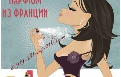 Не можете понять какой парфюм вам подходит? У вас появилась прекрасная возможность посетить бесплатные мастер-классы по подбору ароматов!