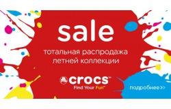 Скидки 50%! Распродажа летней коллекции марки CROCS в интернет-магазине MagicMama.ru