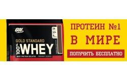 Протеин №1 в мире 100% Whey Gold Standard. Розыгрыш 100% скидки, Россия